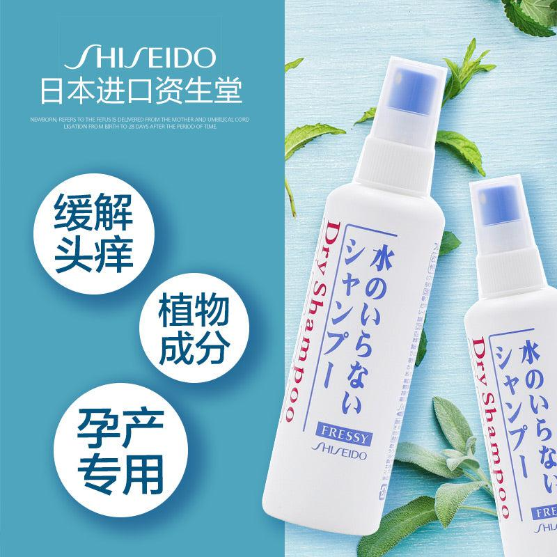 Shiseido Fressy Dry Shampoo 150ml/250ml-Beauty Products-Barbie Eyesland Contact lens