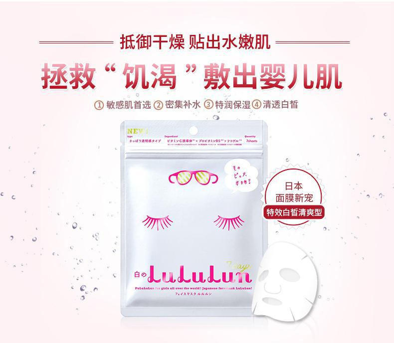 LULULUN Face Mask 7PCS-Beauty Products-Barbie Eyesland Contact lens