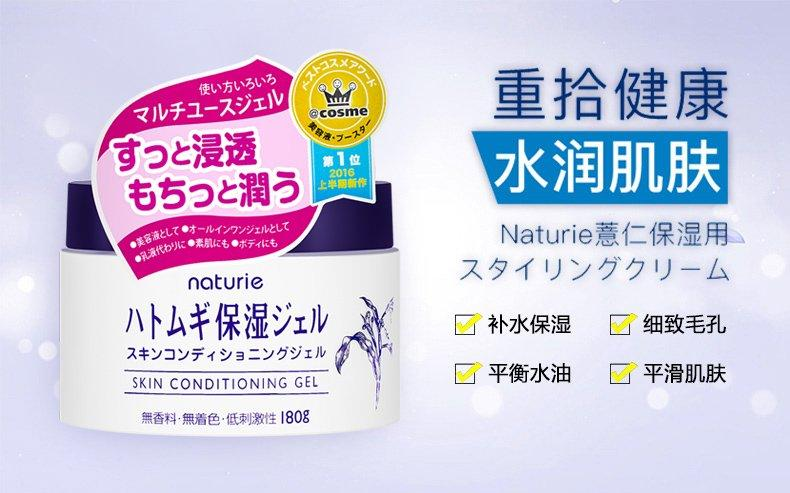 Naturie Skin Conditioning Gel 180g-Beauty Products-Barbie Eyesland Contact lens