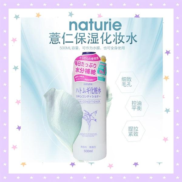 Naturie Skin Conditioning Lotion 500ml-Beauty Products-Barbie Eyesland Contact lens