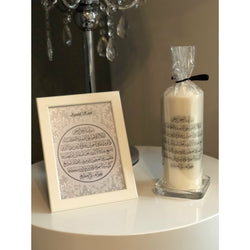 Ayatul Kursi frame and candle set - Ibadah London islamic muslim gift