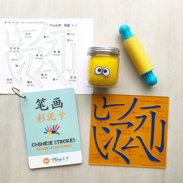 Chinese Strokes 1 Ultimate Sensory Play Kit