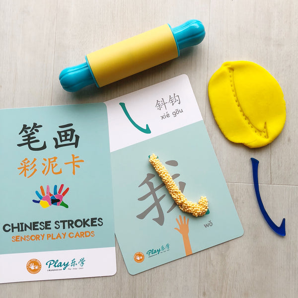 Chinese Strokes I Playdough Kit