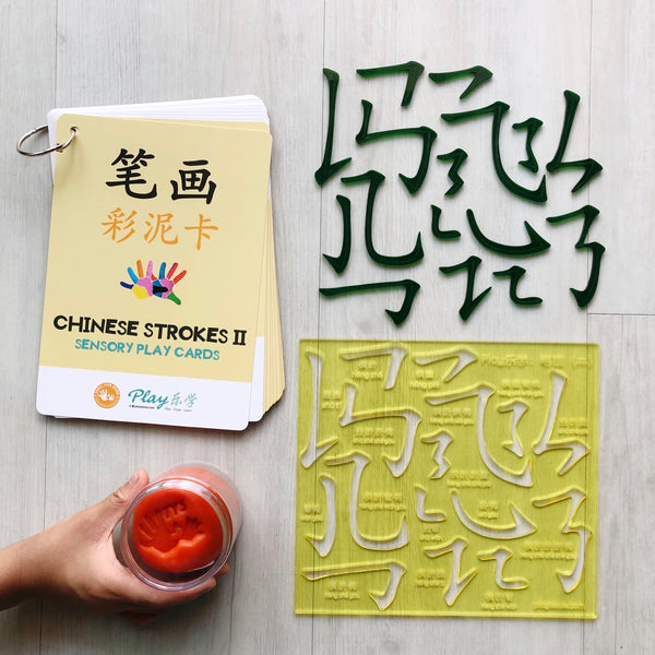 Chinese Strokes II Playdough Kit