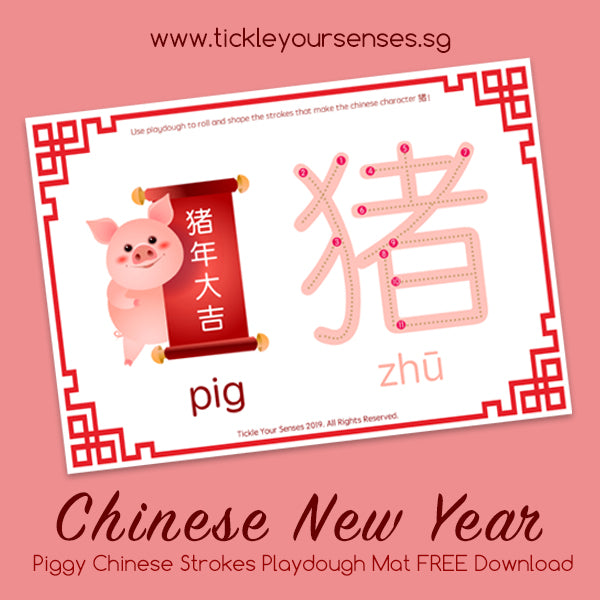 CNY Piggy Chinese Strokes Playdough Mat Printable