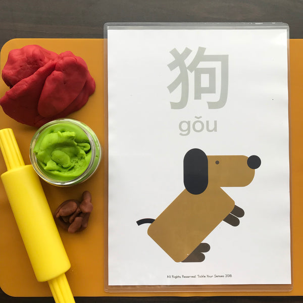 Chinese New Year 狗 Playdough Mat Printable