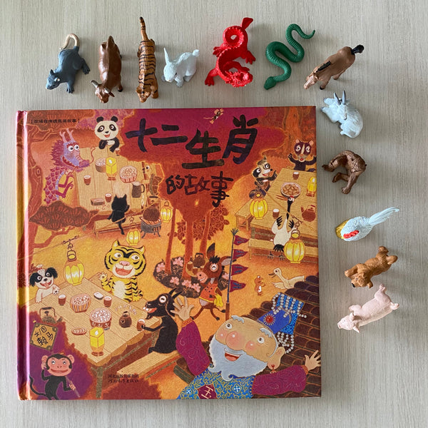 Chinese Zodiac Super Toob *BACK IN STOCK FOR CNY*