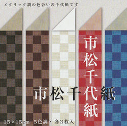 "Origami Checkered Chiyo Paper 6"" 5 Sheets"