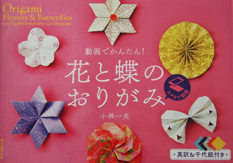 Origami Flowers & Butterflies by Kazuo Kobayashi  63 pages