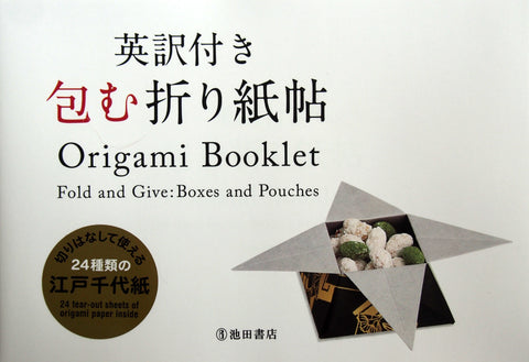 Origami Booklet Fold & Give: Boxes and Pouches by Kazuo Kobayashi 96 pages