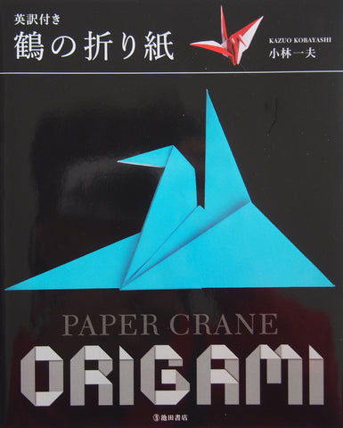 Paper Crane Origami by Kazuo Kobayashi 95 pages