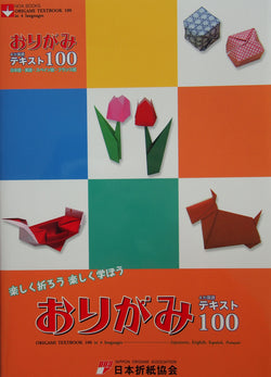 Origami Textbook-100 models (Nippon Origami Association) 120 pages