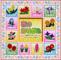 "Floral Diagram Kit 6"" 65 Sheets"