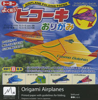 "Paper Airplanes Kit 6"" 14 Sheets (8 planes)"