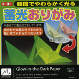 "Glow-in-the-Dark Paper 6"" 5 Sheets"