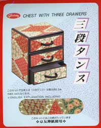 Japanese Box Making Kit 3 Drawer Square Front Paper Jade