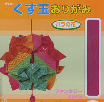 "Kusudama Fantasy Rose Kit 6"" 18 Sheets"