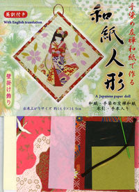 Japanese Paper Doll Kit 2