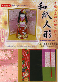 Japanese Paper Doll Kit 1