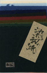 "Assorted Chine-colle Kozo Package - Blues 12.50"" by 6.25"" 10 Sheets"