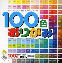 "Assorted Solid Colors 6"" 100 colors 100 Sheets"