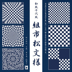 "Checkered Aizome Chiyogami 6"" 10 Sheets"