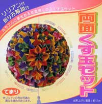 "Glow Ball Kusudama Kit 4.75"" 62 Sheets"