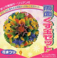 "Glow Flower Kusudama Kit 4.75"" 62 Sheets"