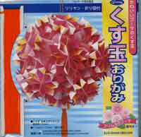 "Kusudama Flower Kit-Primrose 4.6"" 40 Sheets"