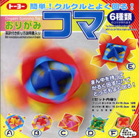 Spinning Tops--makes 6 tops
