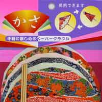 Japanese Washi Umbrella Kit