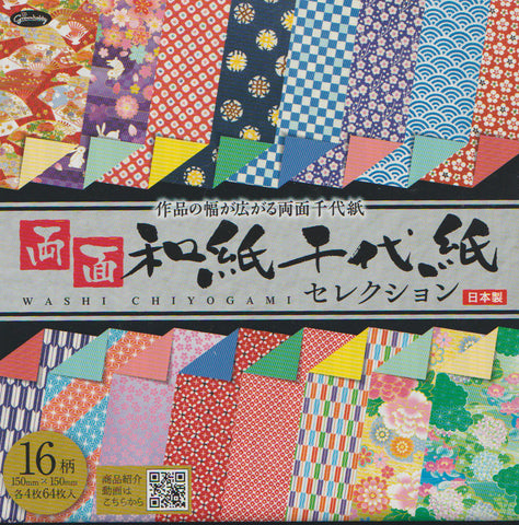 "Washi Chiyogami Double-sided 6"" 16 Pattern 64 Sheets"