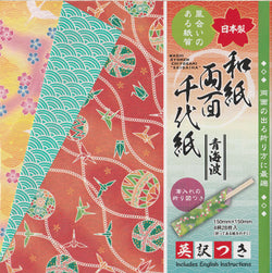 "Double-sided Washi Ryomen Chiyogami Seigaiha (wave)  6"" 28 Sheets"