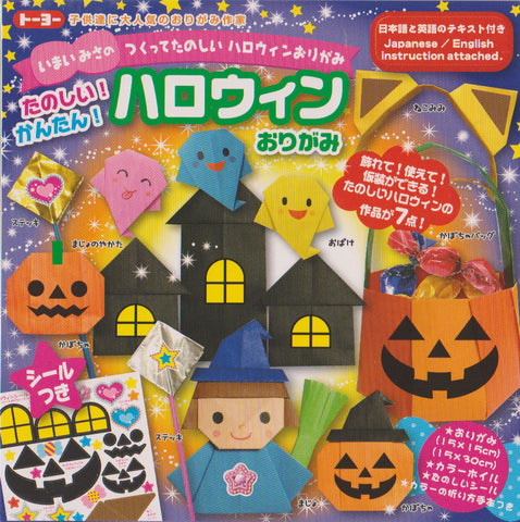 "Origami Halloween Decoration 6"" 23 Sheets, 6x12"" (15x30cm) 6 Sheets"