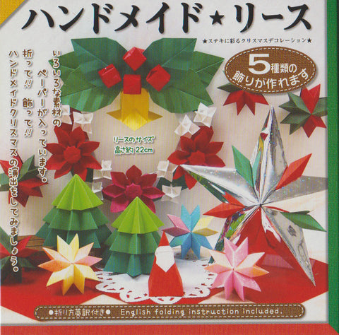 Origami Christmas Wreath and Decoration Kit