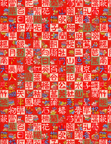 612C Yuzen Chiyogami--Japanese writing with leaves and flowers on a red background