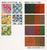 "Floral Print/Craft Chiyogami Economy Pack 6"" 200 Sheets"