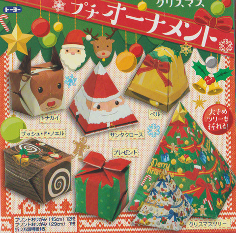 "Petit Christmas Easy-to-Fold decorations 6"" 12 Sheets, 11.4"" 1 sheet"