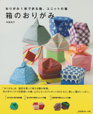 Origami box, unit box by Tomoko Fuse, 98p