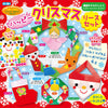 Origami Christmas Wreath Kit (3 wreaths)