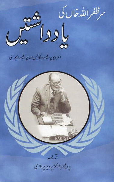 Sir Zafrulla ki Yadashtain