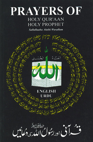 Prayers of The Holy Quran and Holy Prophet