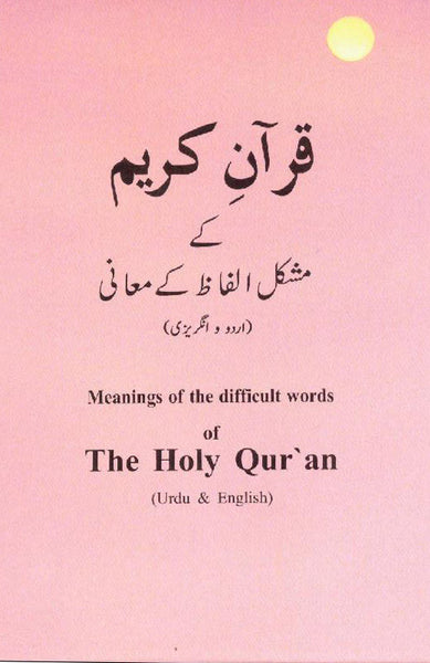 Meaning of the difficult words of The Holy Qur'an