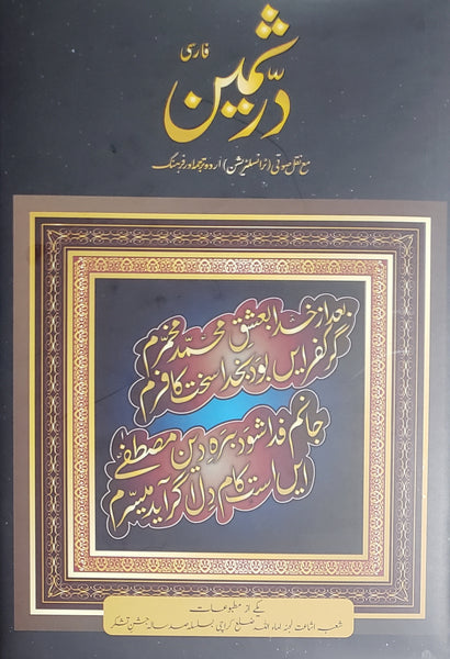 Durre Sameen Persian - with Urdu Translation (2 Volumes)
