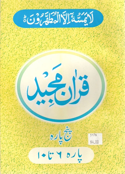 Holy Quran Para 6 - 10 (split-word translation Urdu)