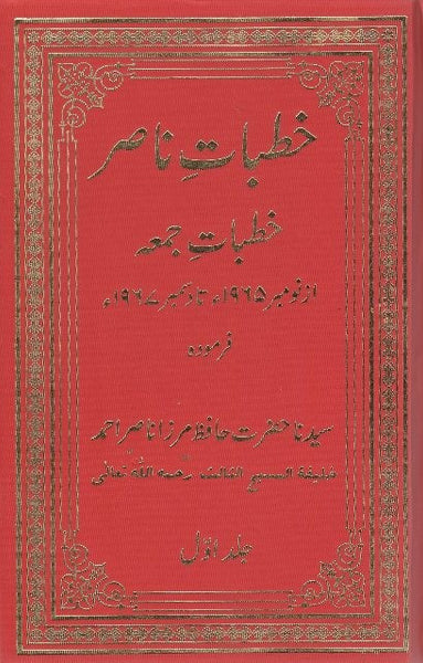 Khutbat-e-Nasir (10 Vol set)