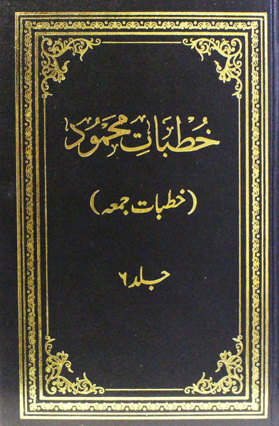 Khutbat-e-Mahmood (Vol. 1-10)