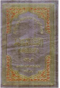 AT-TAFSIR AL-WASIT - Vol: 1