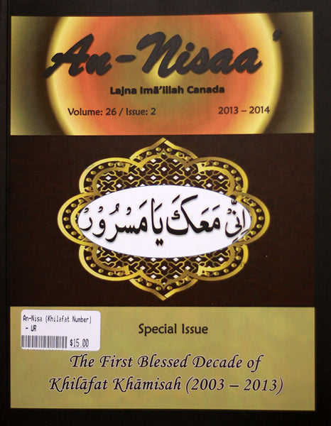 An-Nisaa Khilafat Issue
