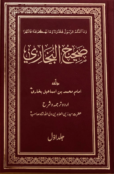Sahi Bukhari (with Urdu translation) Vol 1 to 11